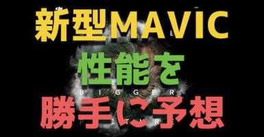 DJI新型『Mavic2』登場!?1インチセンサーorズームレンズ!?性能を予想してみた!