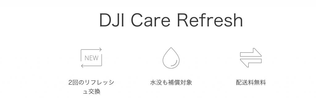 『水没』も保証対象!DJIの新サービス『DJI Care Refresh』とは?
