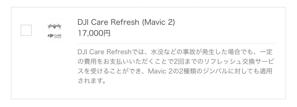 ドローンの『水没』も保証!DJIの新サービス『DJI Care Refresh』とは?
