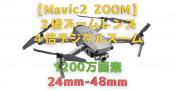 【Mavic2ZOOM】ドローンのズーム機能の特徴と活用方法を考えてみた