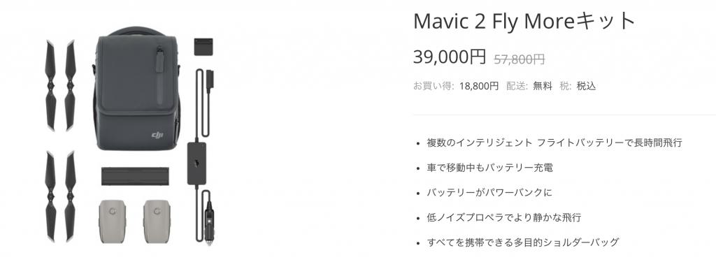 Mavic 2 Fly Moreキットの価格は39,000円