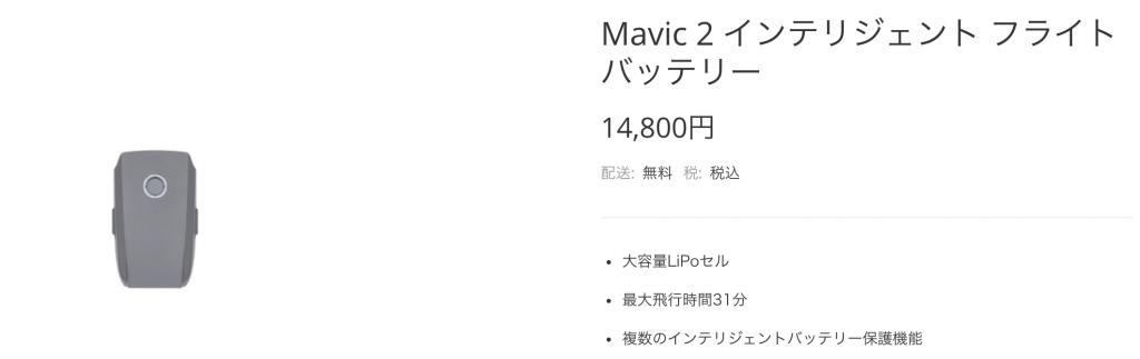 新型Mavic 2シリーズ『Mavic 2 Fly Moreキット』は本当にお買い得なの!?