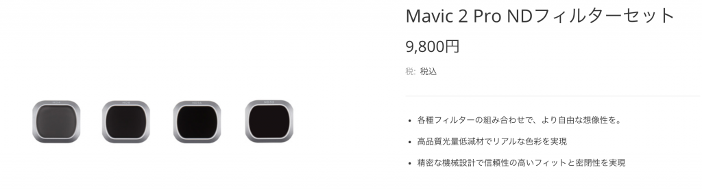 DJI新型『Mavic PRO 2』と合わせて買いたいおすすめグッズ8選【マビック2】