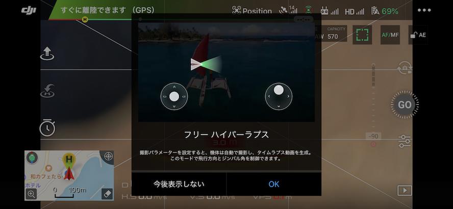 Mavic2の新機能!ドローンで『ハイパーラプス』映像を撮影する方法