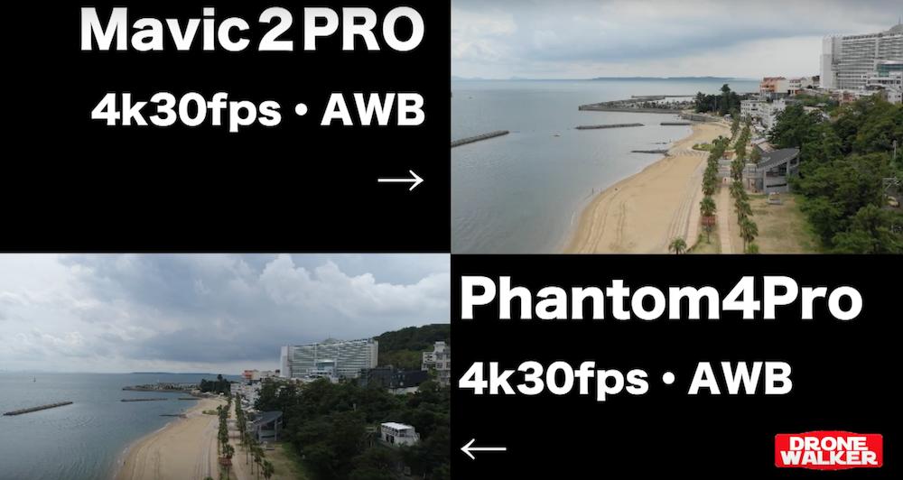 Mavic2PRO VS Phantom4Pro|性能検証で見えたMavic 2 Pro 3つの欠点