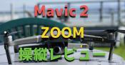 『Mavic2ZOOM』操縦レビュー!ズームレンズは人を主役にした撮影が可能!