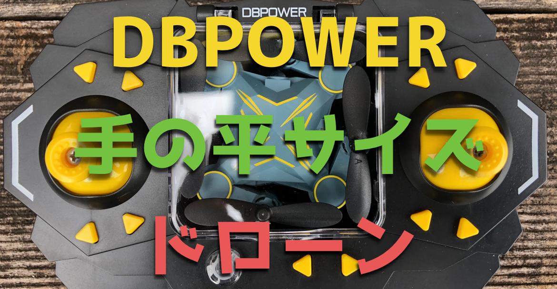 重量26g!DBPOWER『小型スカウト トイドローン』が持ち運びに超便利!