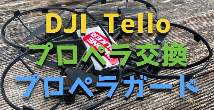 DJI『Tello』のプロペラ交換方法&『全方位型プロペラガード』レビュー
