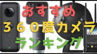 【コスパ良い順11選】360度カメラ おすすめ徹底比較ランキング