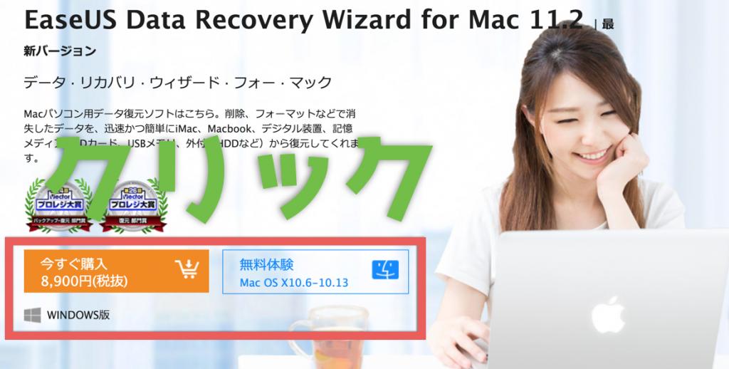 有料のPCデータ復元ソフトでSDカードのデータを復元してみた
