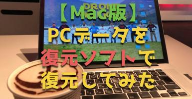 【Mac版】有料PCデータ復元ソフトでSDカードのデータを復元してみた