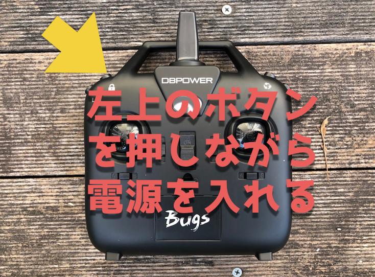 レーシングドローンエントリーモデル『BUGS6』の取扱い&操縦レビュー