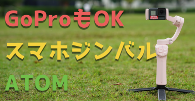 GoProもOK!スマホジンバル『ATOM』が折りたたみ式で超便利!