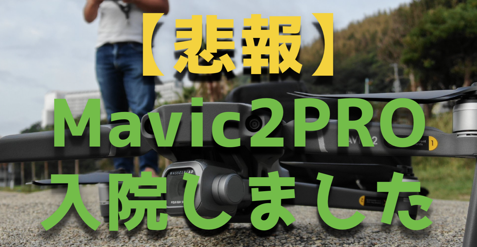 【悲報】Mavic2がカメラが初期不良で故障!DJI修理サポートで交換しました