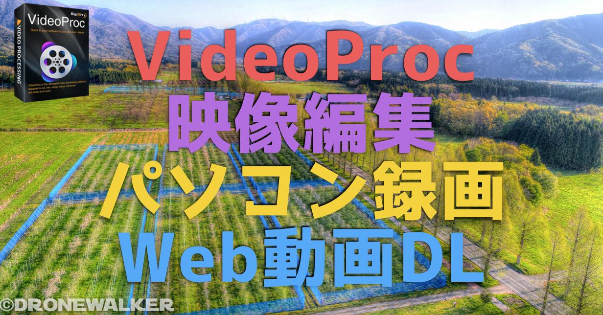 映像編集・PC画面録画もできる多機能な『VideoProc』無料版を使ってみた