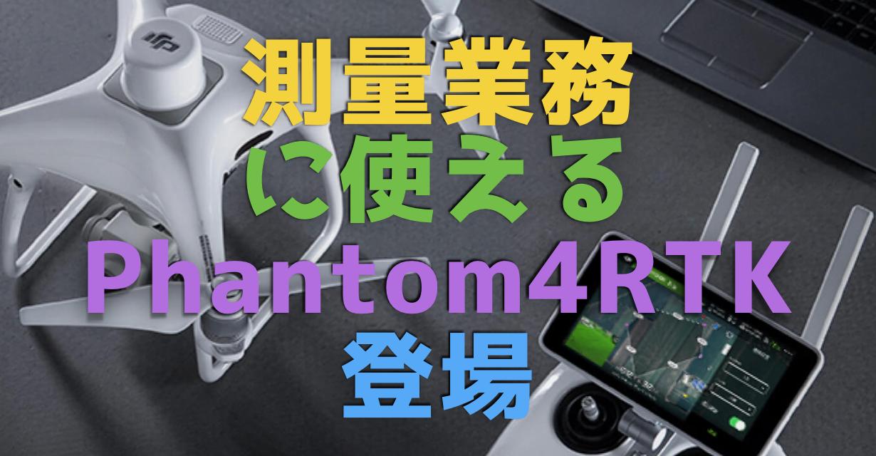 測量業務に使えるドローン『Phantom4 RTK』登場!