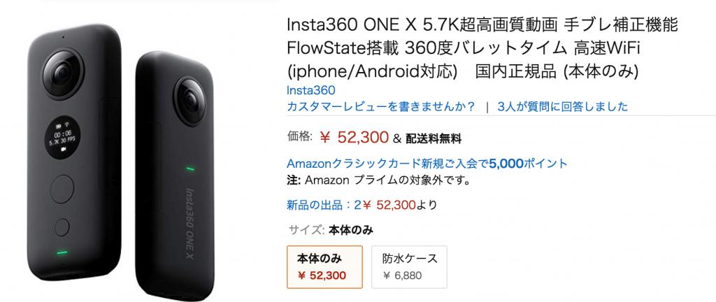 新型『insta360 one X』が欲しくなる8つの魅力を徹底紹介!(インスタ360)