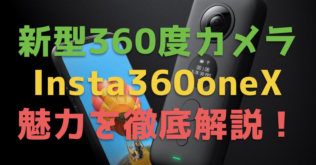 新型『Insta360 one X』が欲しくなる8つの魅力を徹底紹介【360度カメラ】