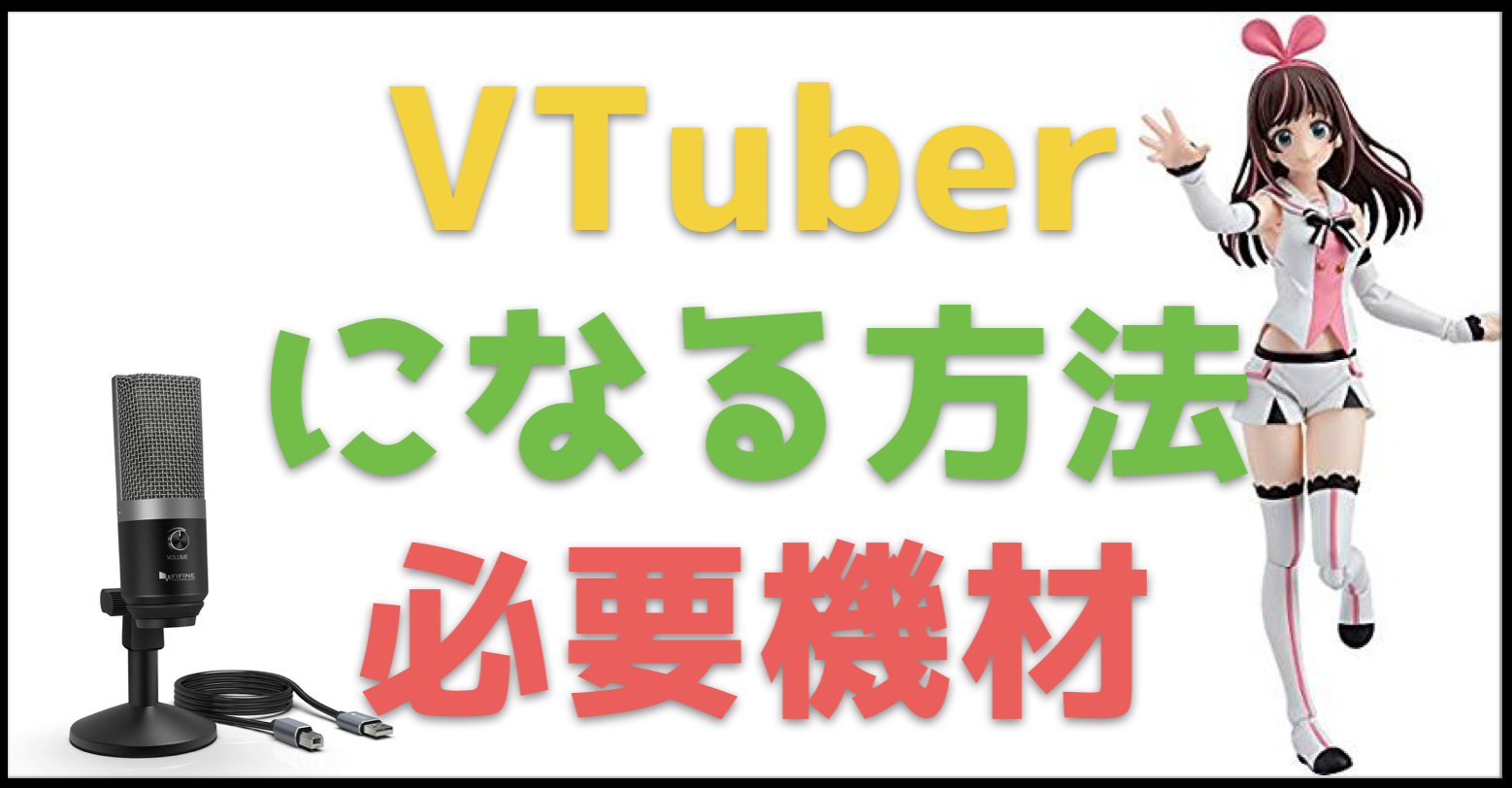 【VTuber】バーチャルユーチューバーになる方法や必要機材を調べてみた