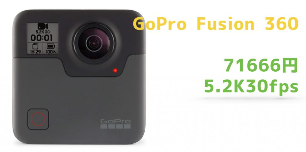 【2018年最新版】360度カメラ おすすめランキングベスト10
