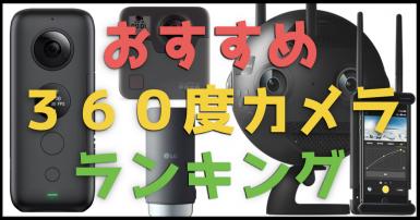 【2018年最新版】360度カメラ おすすめランキングベスト7