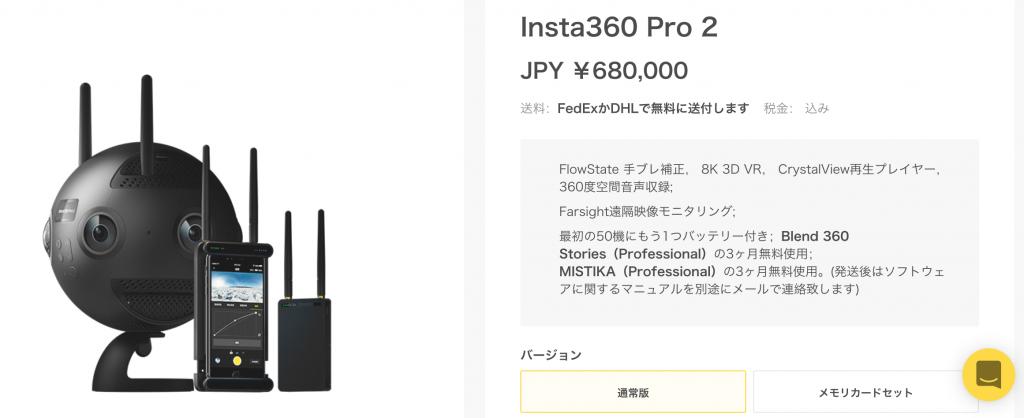 【2018年最新版】360度カメラ おすすめランキングベスト7Insta360 pro2