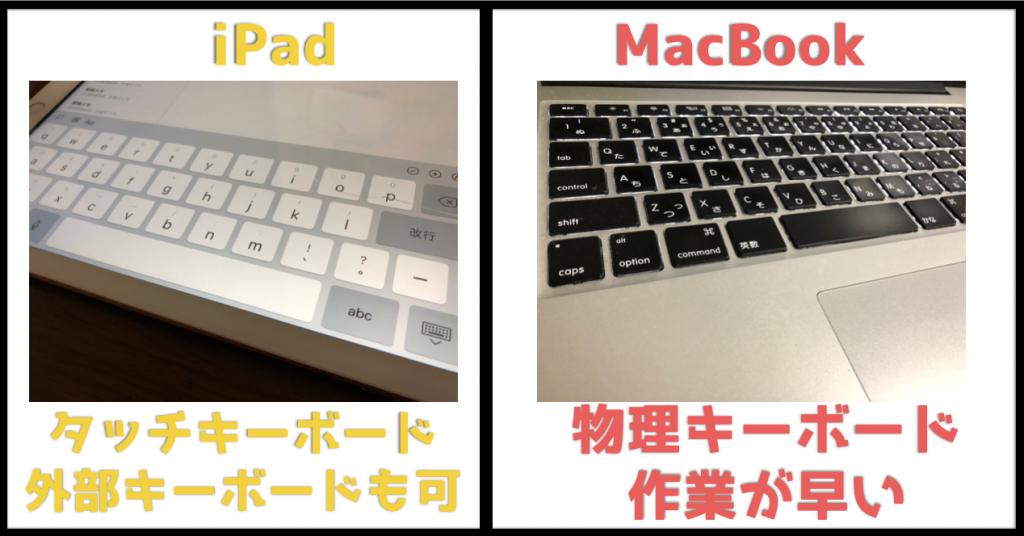 iPadとMacbookどっちがおすすめ?迷える子羊に6つの違いと使い分け方を紹介