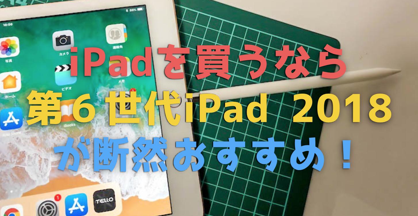2018年最新!今iPadを買うなら第6世代9.7インチがおすすめな20の活用方法