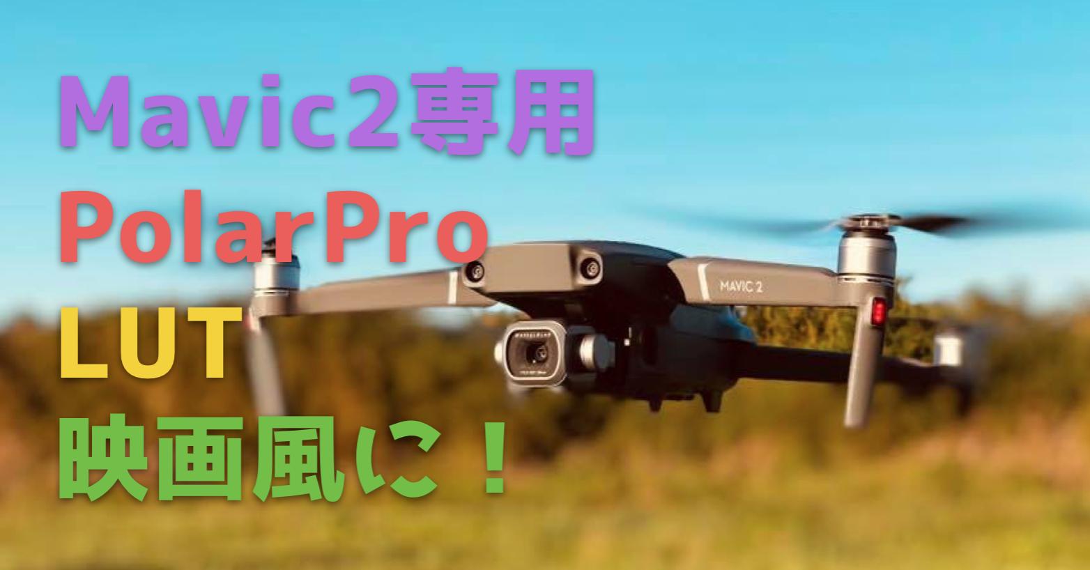 PolarProでMavic 2 PRO ドローン専用『LUT』で簡単に映画調動画になるぞ!