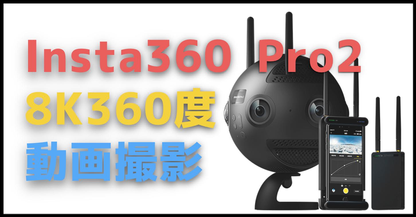 プロ向け!8K360度VR映像が撮影可能な『Insta360 Pro 2』の8つの特徴
