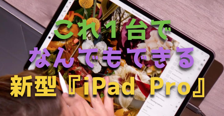 【iPad Pro】1台で何でもできる!『新型iPad Pro』9つの変更点とできること