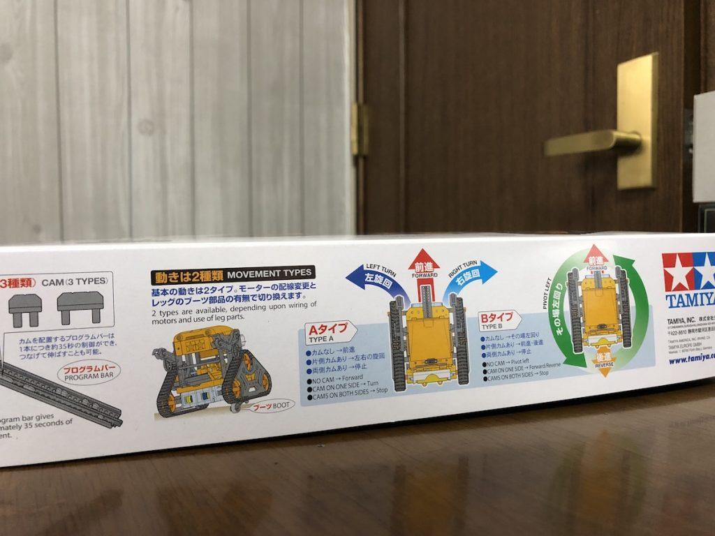 【タミヤ】カムプログラムロボット工作キットのプラモデルを作ってみた!