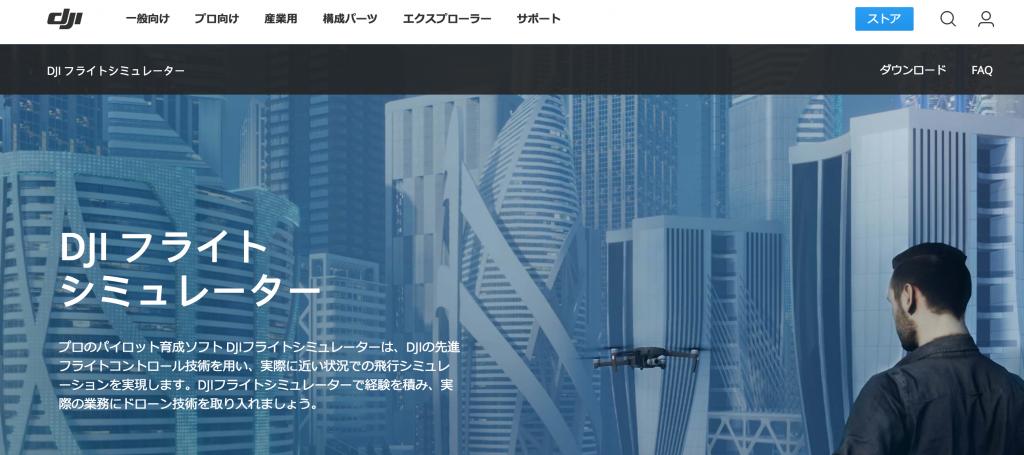 DJIからドローン『フライトシュミュレーター』登場!無料版もおすすめだぞ!