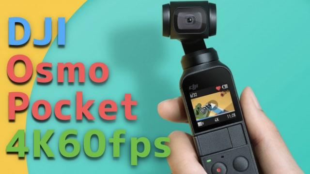 超小型カメラ『OSMO Pocket|ポケット』を120%活用する方法