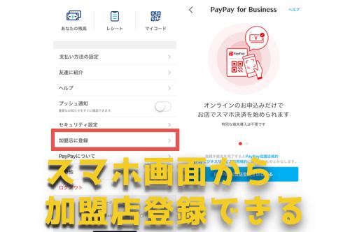 【最新版】『PayPay(ペイペイ)』が使えるお店・加盟店をまとめてみた
