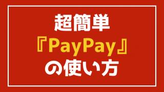 『PayPay(ペイペイ)』の使い方を日本一わかりやすく紹介するぞっ!