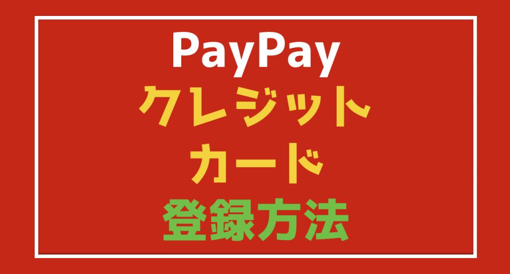 『PayPay(ペイペイ)』に『クレジットカード』を登録する方法