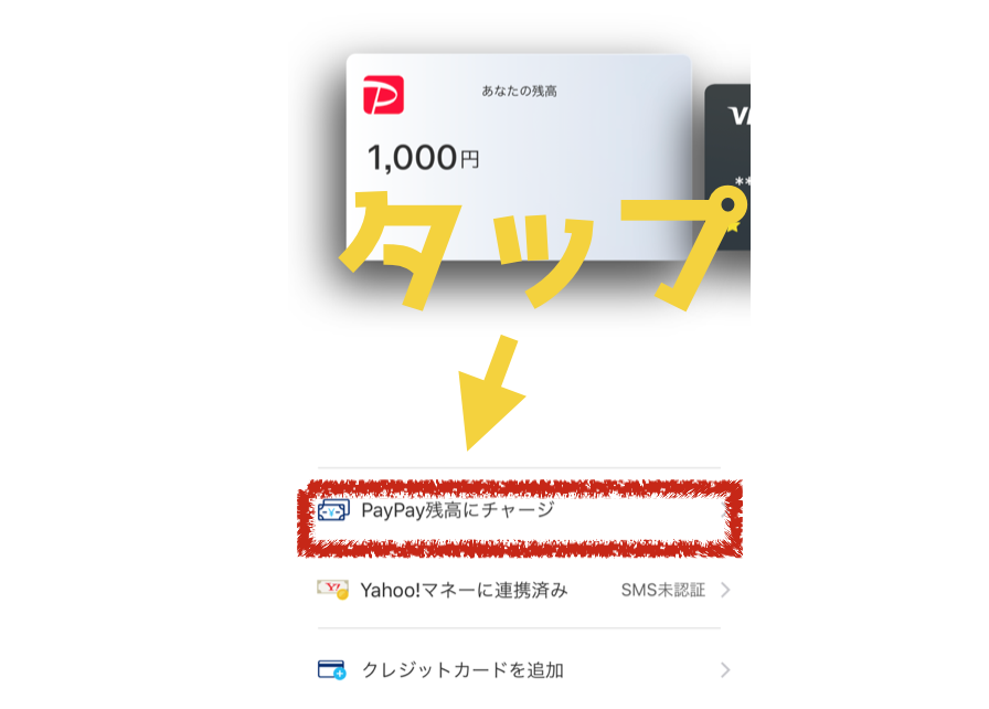 『PayPay(ペイペイ)』に『銀行口座』を登録し、チャージする方法