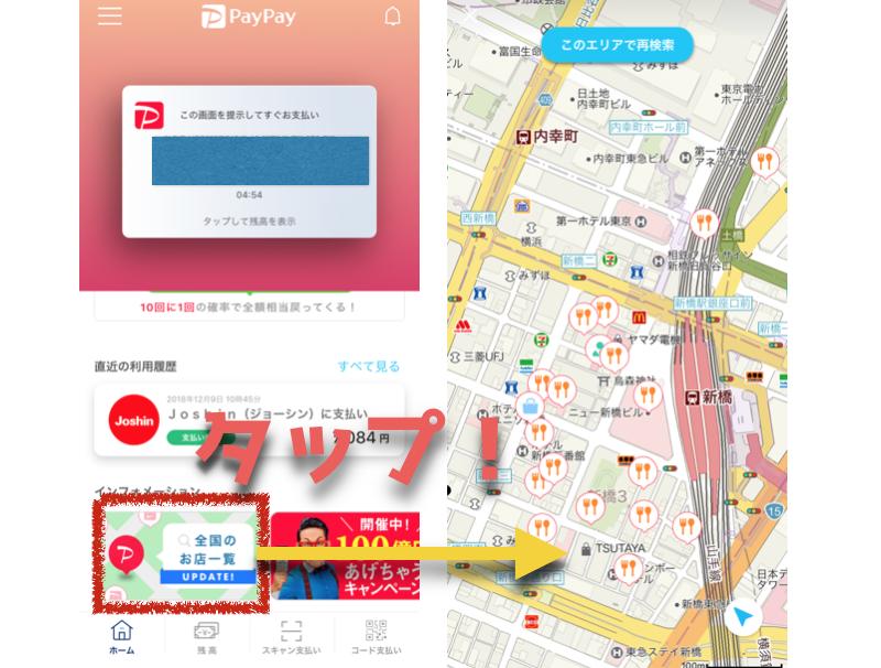 近場で『PayPay』が使える場所を探す方法