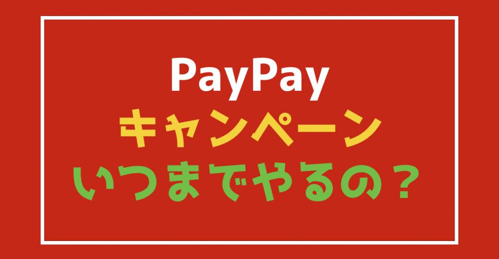『PayPay(ペイペイ)』の20%キャンペーン終了っていつまでやってるの?