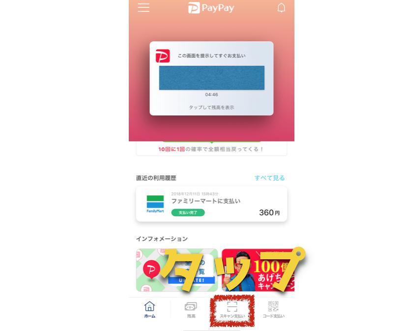 割り勘に超便利!『PayPay(ペイペイ)』で友達に送金する方法