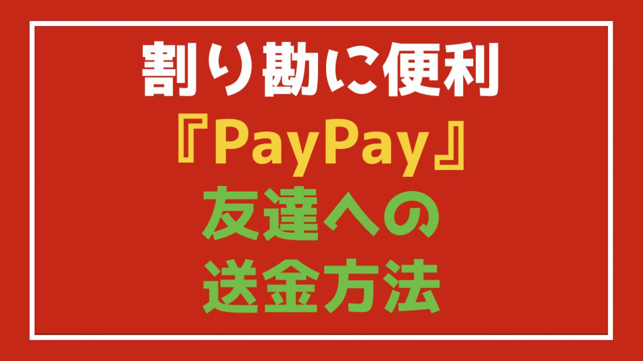 送金 できない paypay