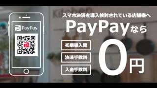 初期費用・決済手数料0!自分のお店に『PayPay決済』の導入方法と5つのメリット