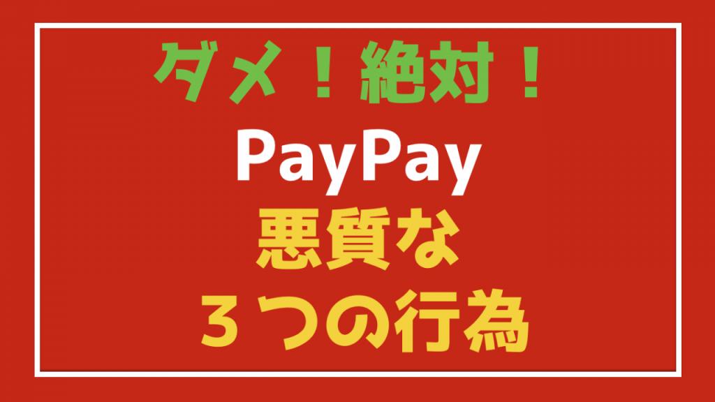 ダメ!絶対!!PayPay(ペイペイ)を使った悪質な3つの行為