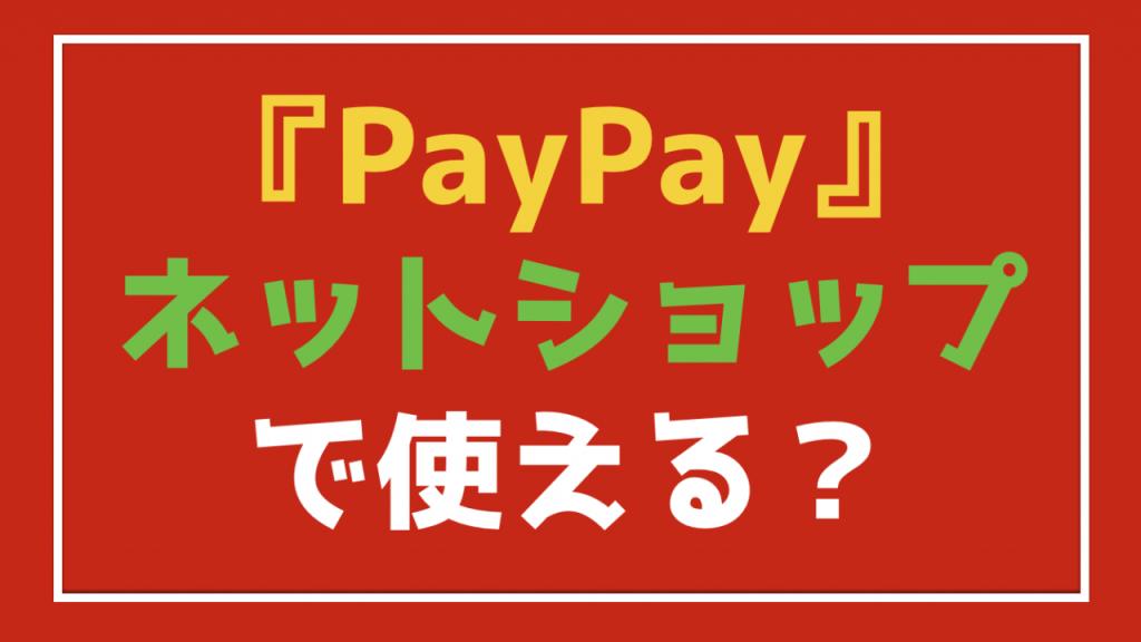 PayPay(ペイペイ)はAmazonや楽天ネットショップで使えないの??