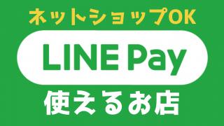 【最新版】『LINE Pay』が使えるお店・ネットショップをまとめてみたぞっ!