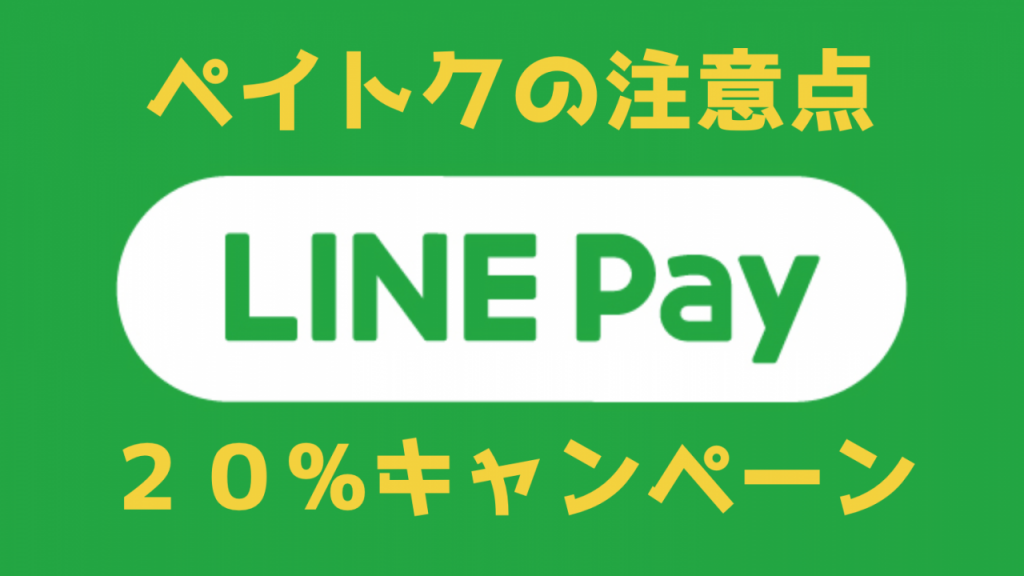 【LINE Pay】『ペイトク』キャンペーンの特徴と3つの注意点を紹介するぞ!