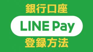 スマホで簡単『LINE Pay|ラインペイ』に銀行口座を登録する方法