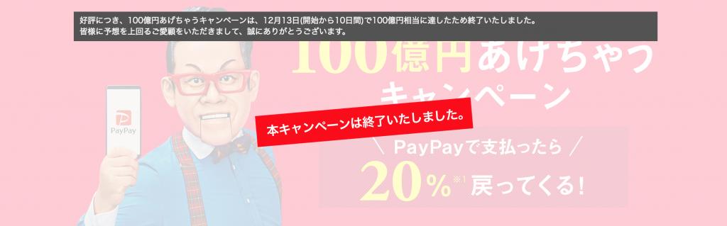 早すぎ!『PayPay(ペイペイ)』100億円あげちゃうキャンペーン終了のお知らせ
