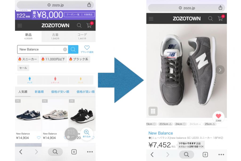 『LINE Pay』使って『ゾゾタウン・ネットショップ』で買い物する方法